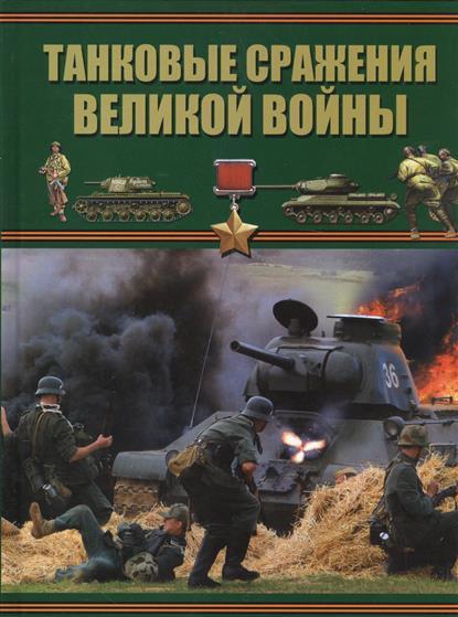 Проказов Б. Танковые сражения Великой войны танковые засады бронебойным огонь