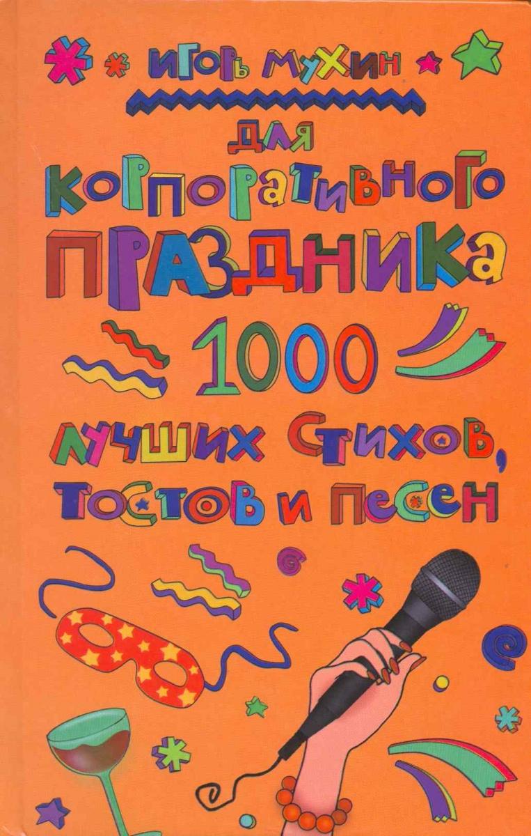 Мухин И. Для корпоративного праздника 1000 лучших стихов тостов...