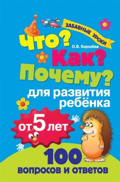 Королева О. Что? Как? Почему? 100 вопросов и ответов для развития ребенка от 5 лет пенка для умывания limoni limoni li024lwqfh30