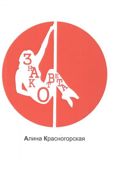 Красногорская А. Знак ответа ирина красногорская похождения стахия