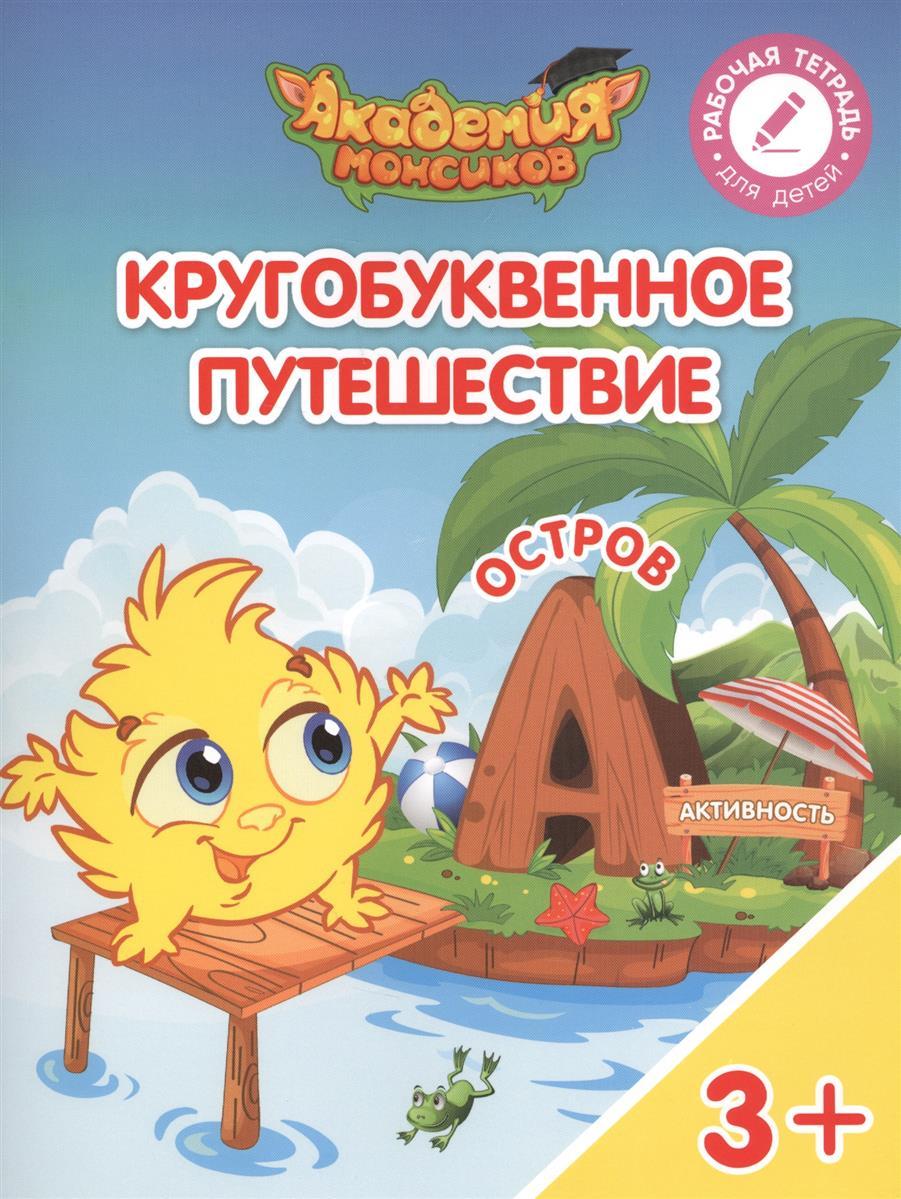 цены Шиманская В., Огородник О., Лясников В. и др. Кругобуквенное путешествие. Остров