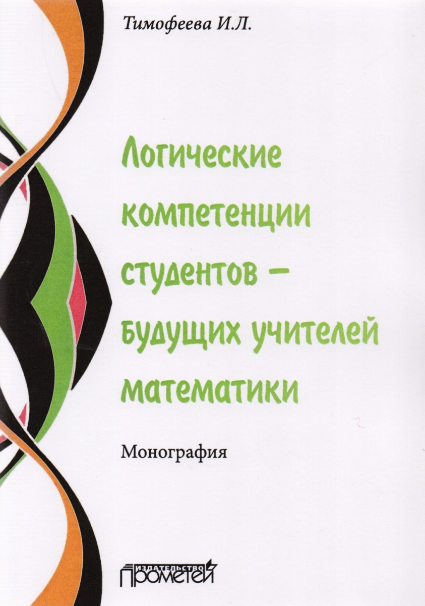 цена на Тимофеева И. Логические компетенции студентов - будущих учителей математики. Монография