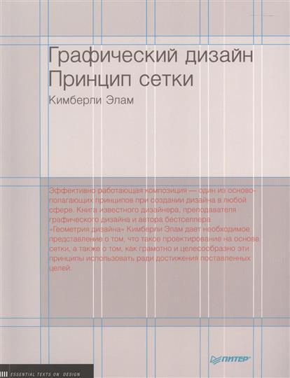Элам К. Графический дизайн. Принцип сетки кимберли элам графический дизайн принцип сетки