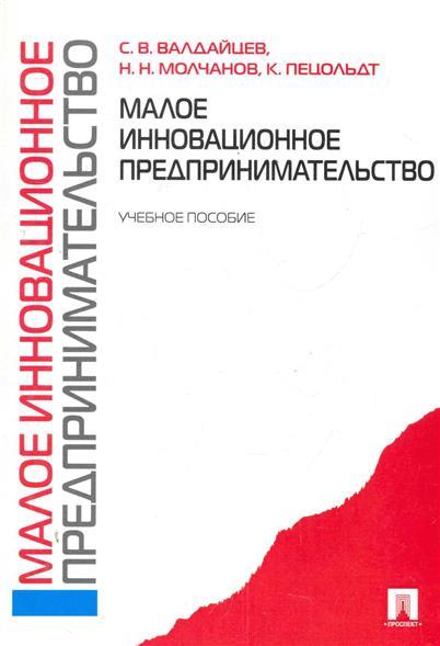 Валдайцев С., Молчанов Н. и др. Малое инновационное предпринимательство Учеб. пос.