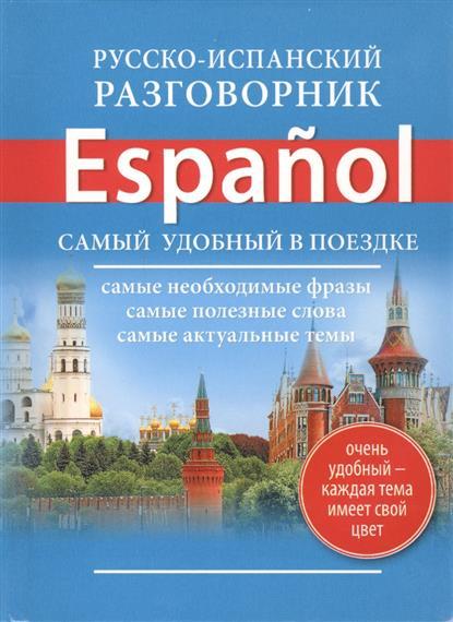Русско-испанский разговорник. Espanol. Самый удобный в поездке