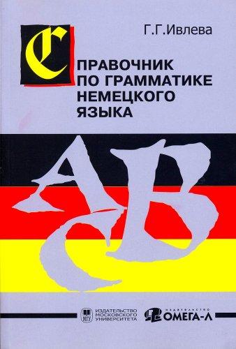 Немецкий язык Учебник Ивлева