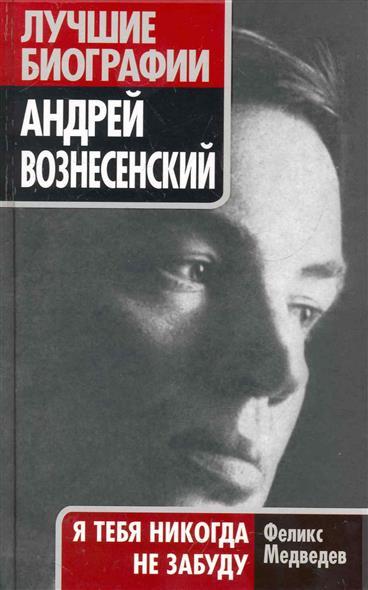 Андрей Вознесенский Я тебя никогда не забуду