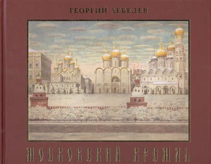 Московский Кремль. Краткая история, акварели, рисунки