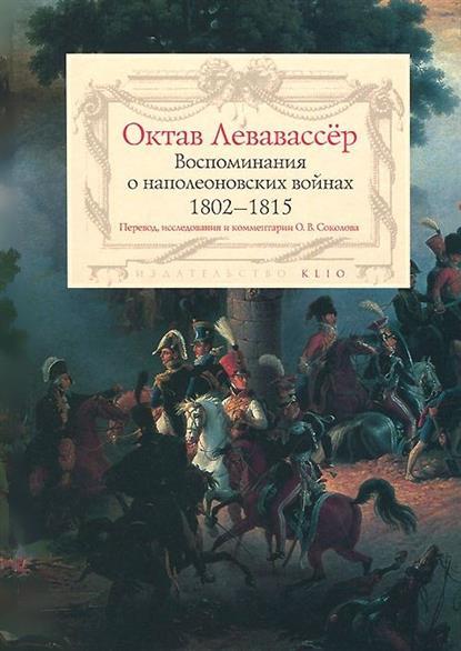 Воспоминания о наполеоновских войнах 1802-1815