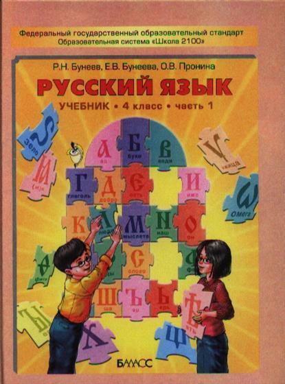 Русский язык. Учебник. 4 класс. Часть 1. В двух частях. (комплект из 2 книг)