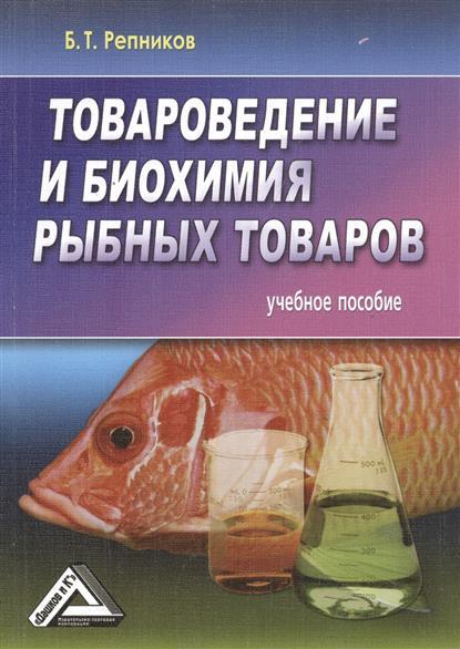 Репников Б.: Товароведение и биохимия рыбных товаров. Учебное пособие