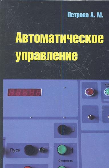 Автоматическое управление. Учебное пособие