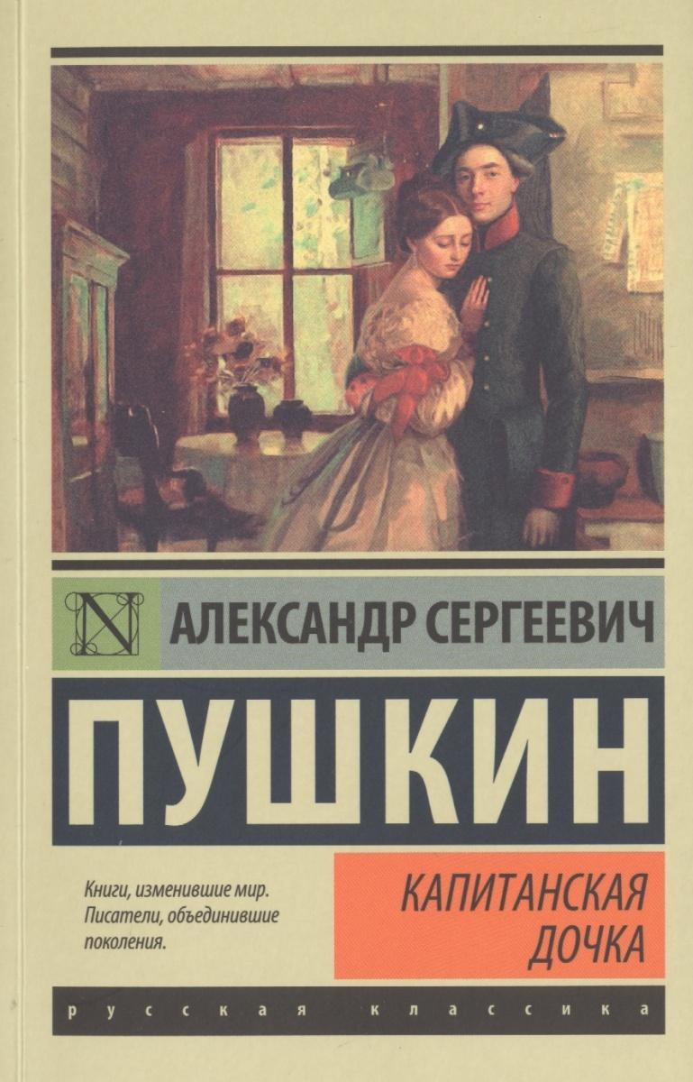 Пушкин А. Капитанская дочка капитанская дочка