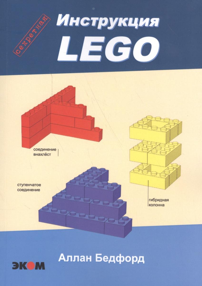 Бедфорд А. Lego. Секретная инструкция секретная тайна