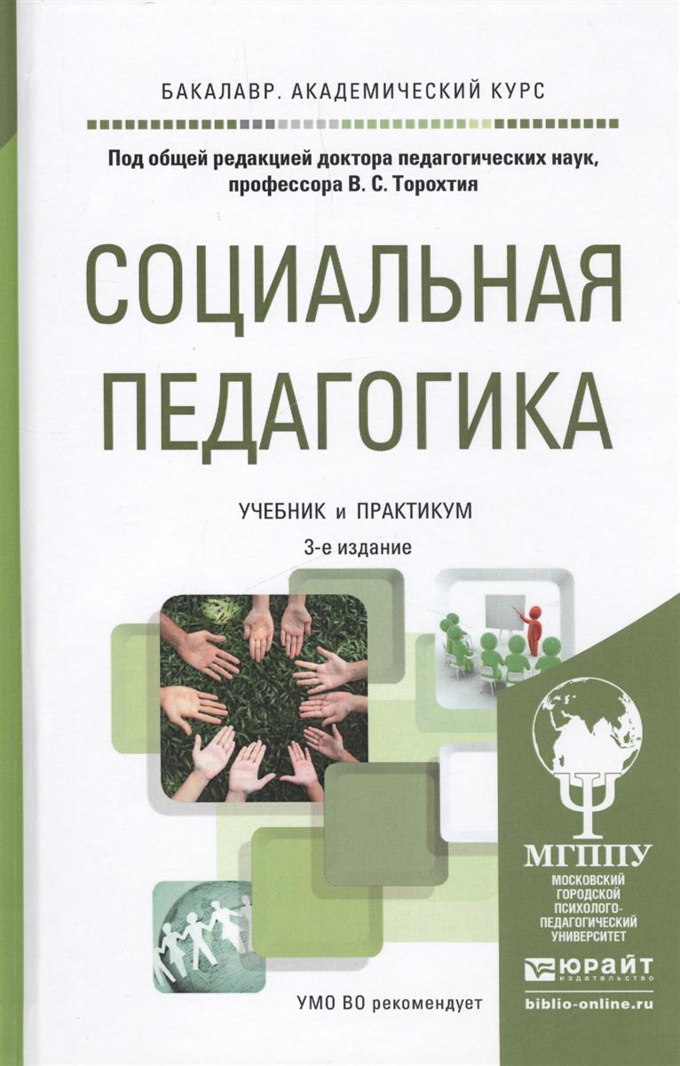 Торохтий В. (ред.) Социальная педагогика. Учебник и практикум для академического бакалавриата