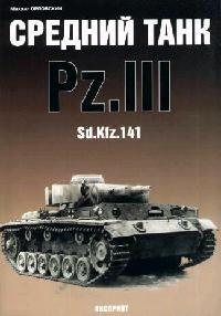 Средний танк Pz.III