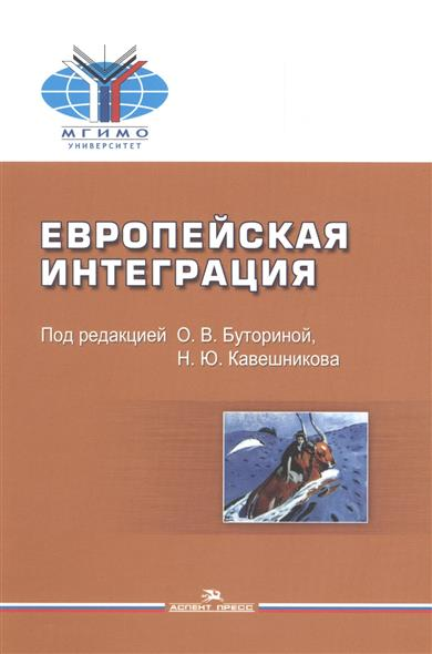 Европейская интеграция Учебник для вузов