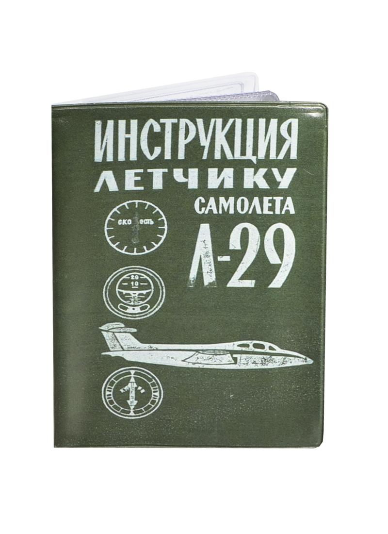 Обложка на автодокументы Инструкция летчику (2000000006574) (Каваи Фэктори)