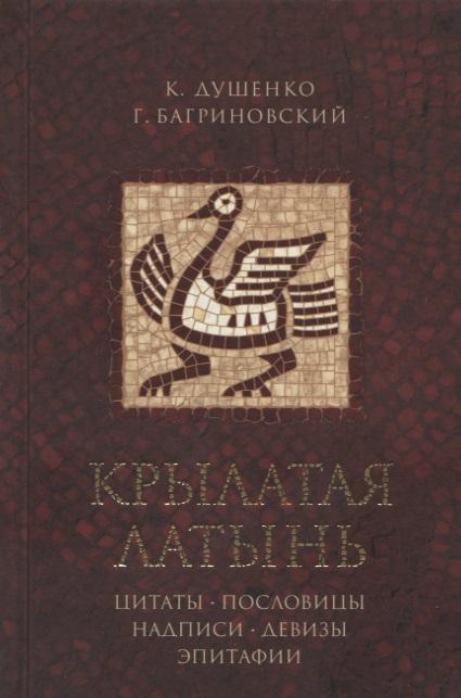 Крылатая латынь: Цитаты. Пословицы. Надписи. Девизы. Эпитафии