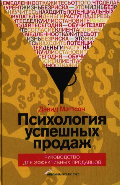 Мэттсон Д. Психология успешных продаж. Руководство для эффективных продавцов ISBN: 9785916573831