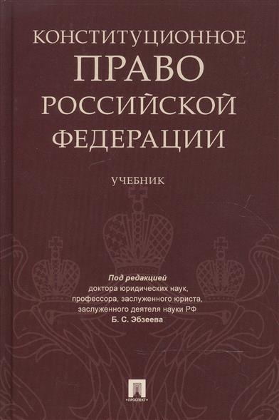 Конституционное право Российской Федерации. Учебник