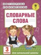 Словарные слова. 3 класс