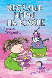 Соколова Л. Веселые игры на кухне