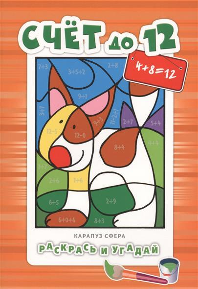 Савушкин С. (ред.) Счет до 12. Раскрась и угадай савушкин с ред лето 12 карточек с текстами и рекомендациями