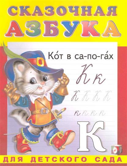 Сказочная азбука Для дет. сада