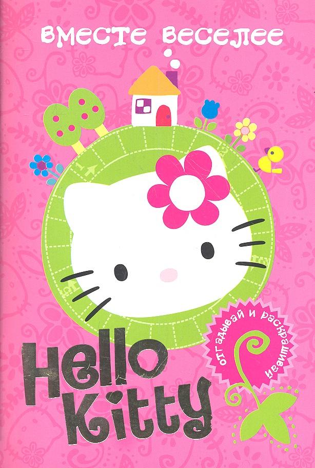 Фетисова М. (сост.) Hello Kitty. Вместе веселее бумага для принтера lomond 0310221