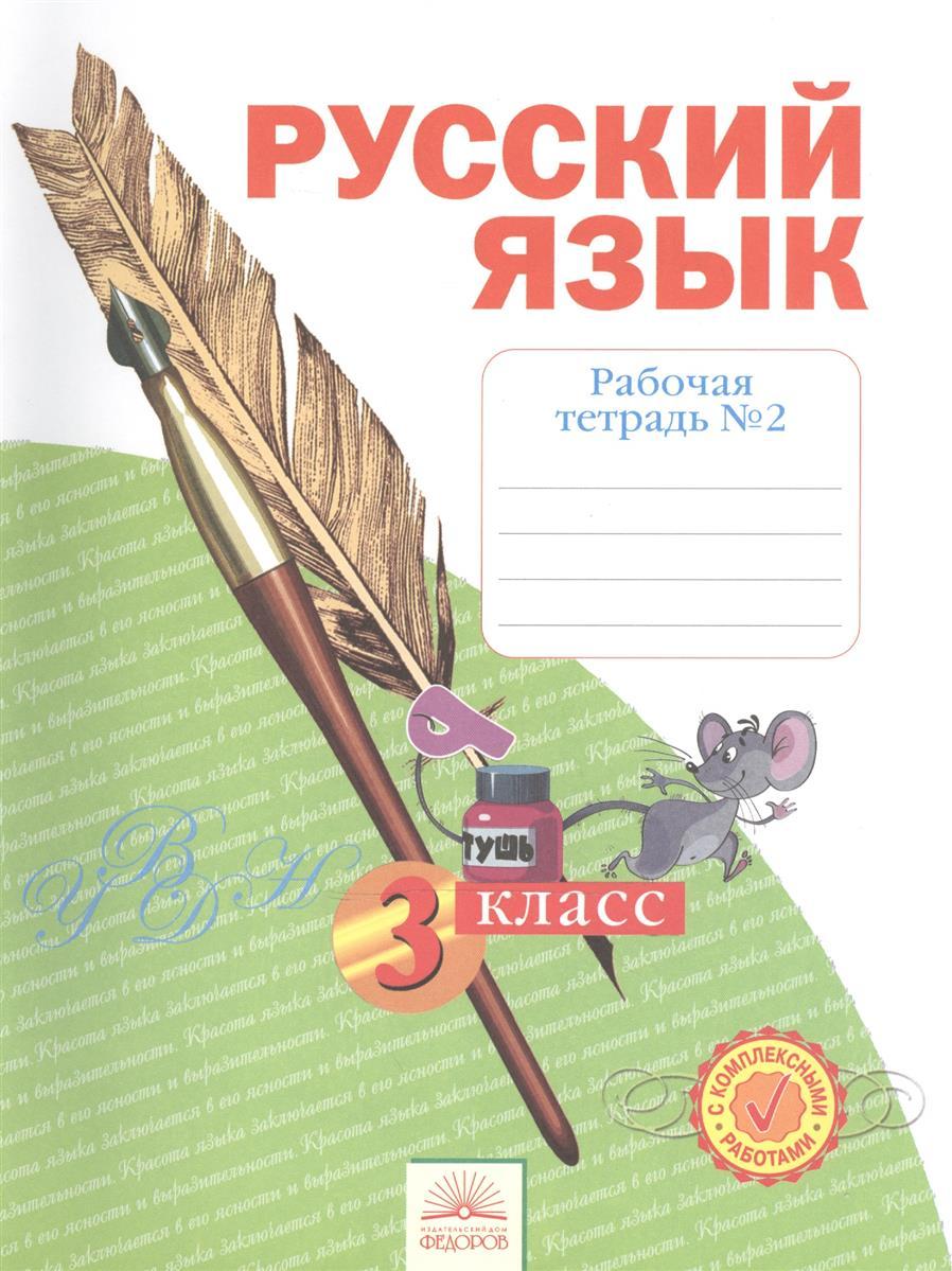 Русский язык. 3 класс. Рабочая тетрадь в 4-х частях. Часть № 2