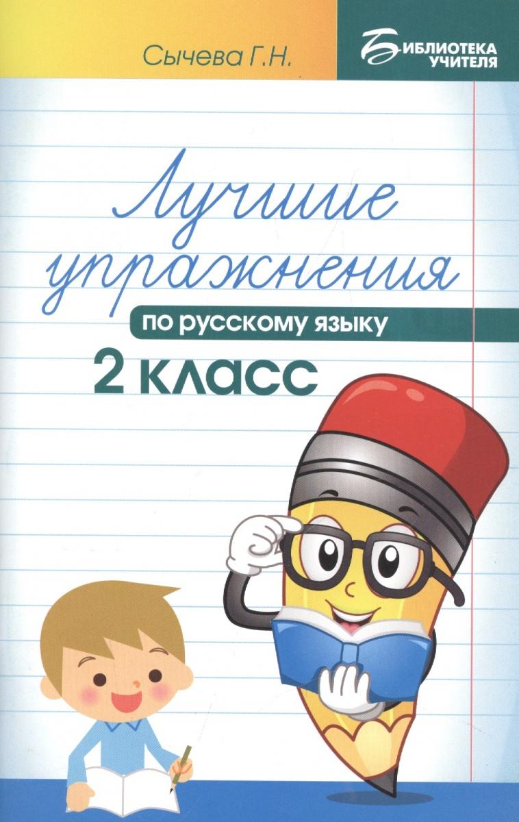 Сычева Г.: Лучшие упражнения по русскому языку. 2 класс