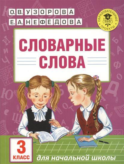 Узорова О., Нефедова Е. Словарные слова. 3 класс попова е словарные слова