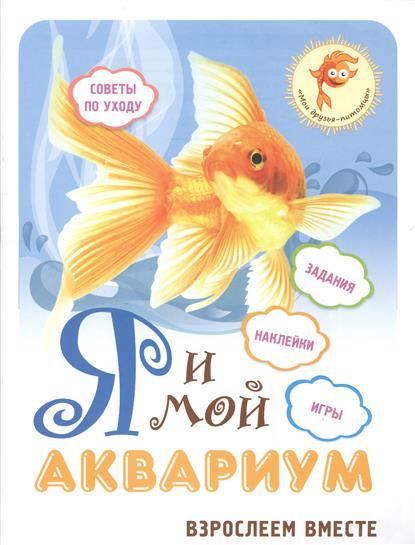 купить Лисапова Н. (сост.) Я и мой аквариум. Взрослеем вместе по цене 74 рублей