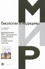 Иванов Г., Сула А. Дисперсионное ЭКГ-картирование Теорет. основы и клинич. практика