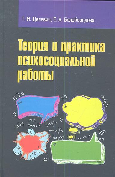 Теория и практика психосоциальной работы. Учебное пособие