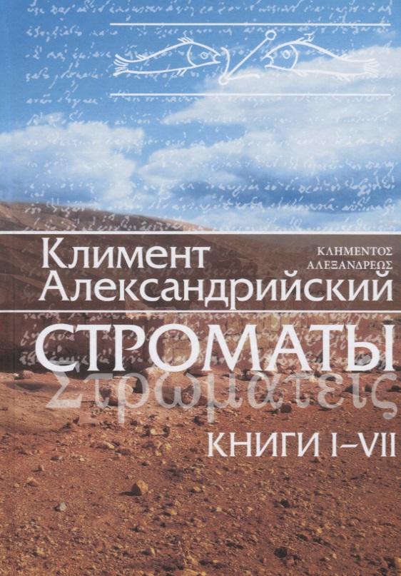 Климент Александрийский Строматы. Книги I - VII