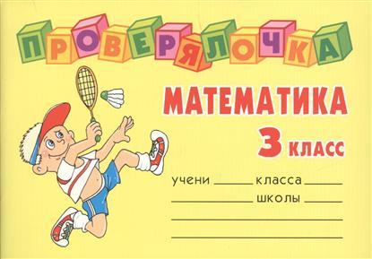 Ушакова О. Математика 3 кл ушакова о напиши диктант без ошибок 1 4 кл