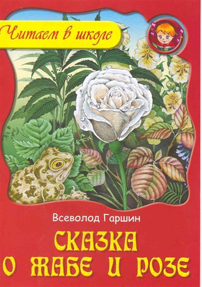 Гаршин В.М. Сказка о жабе и розе