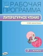 Рабочая программа по литературному чтению. 3 класс. К УМК Л.Ф. Климановой, В.Г. Горецкого и др. (