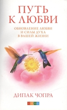 Путь к любви Обновление Любви и Силы духа в вашей жизни