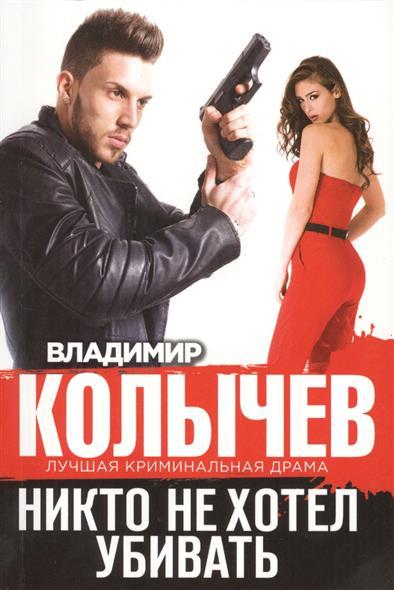 Колычев В. Никто не хотел убивать колычев владимир григорьевич никто не хотел убивать