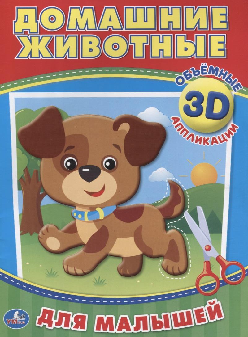 Домашние животные Объемные 3D аппликации для малышей