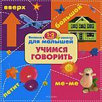 Белякова М. (ред.) Веселые занятия для малышей. Учимся говорить