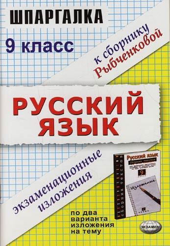 Экзам. изложения по рус. языку 9 кл