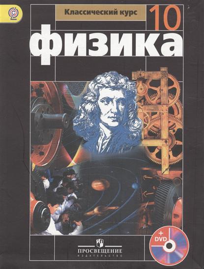 Физика. 10 класс: учебник для общеобразовательных организаций с приложением на электронном носителе. Базовый уровень (+DVD)