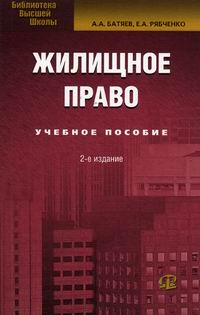 Жилищное право Уч. пос.