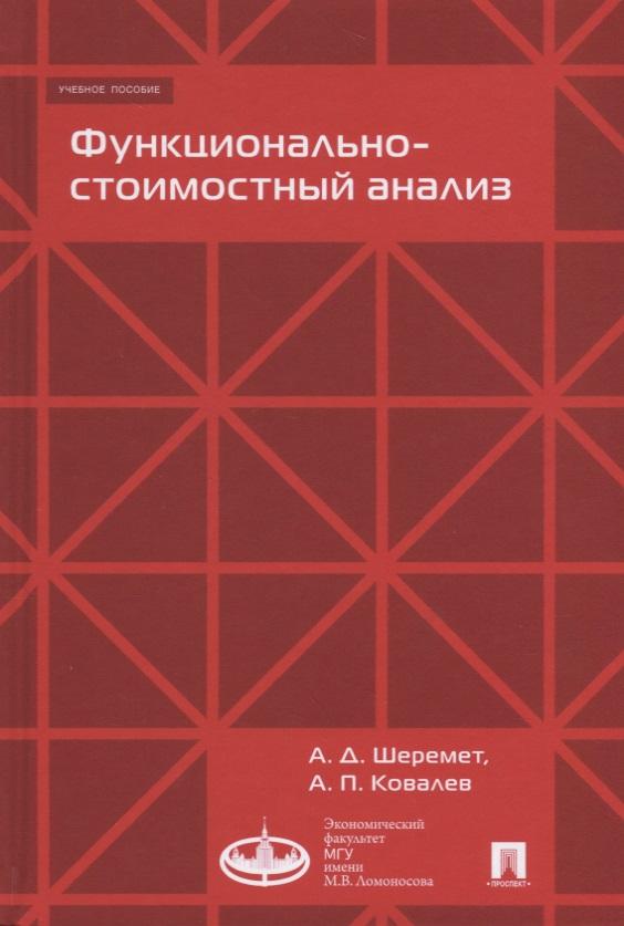 Шермет А., Ковалев А. Функционально-стоимостный анализ. Учебное пособие ISBN: 9785392274604
