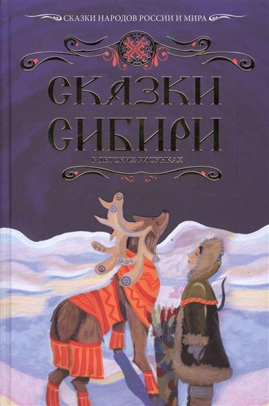 Егошкин В. (сост.) Сказки Сибири книга сказки сибири kniga2 multibrand