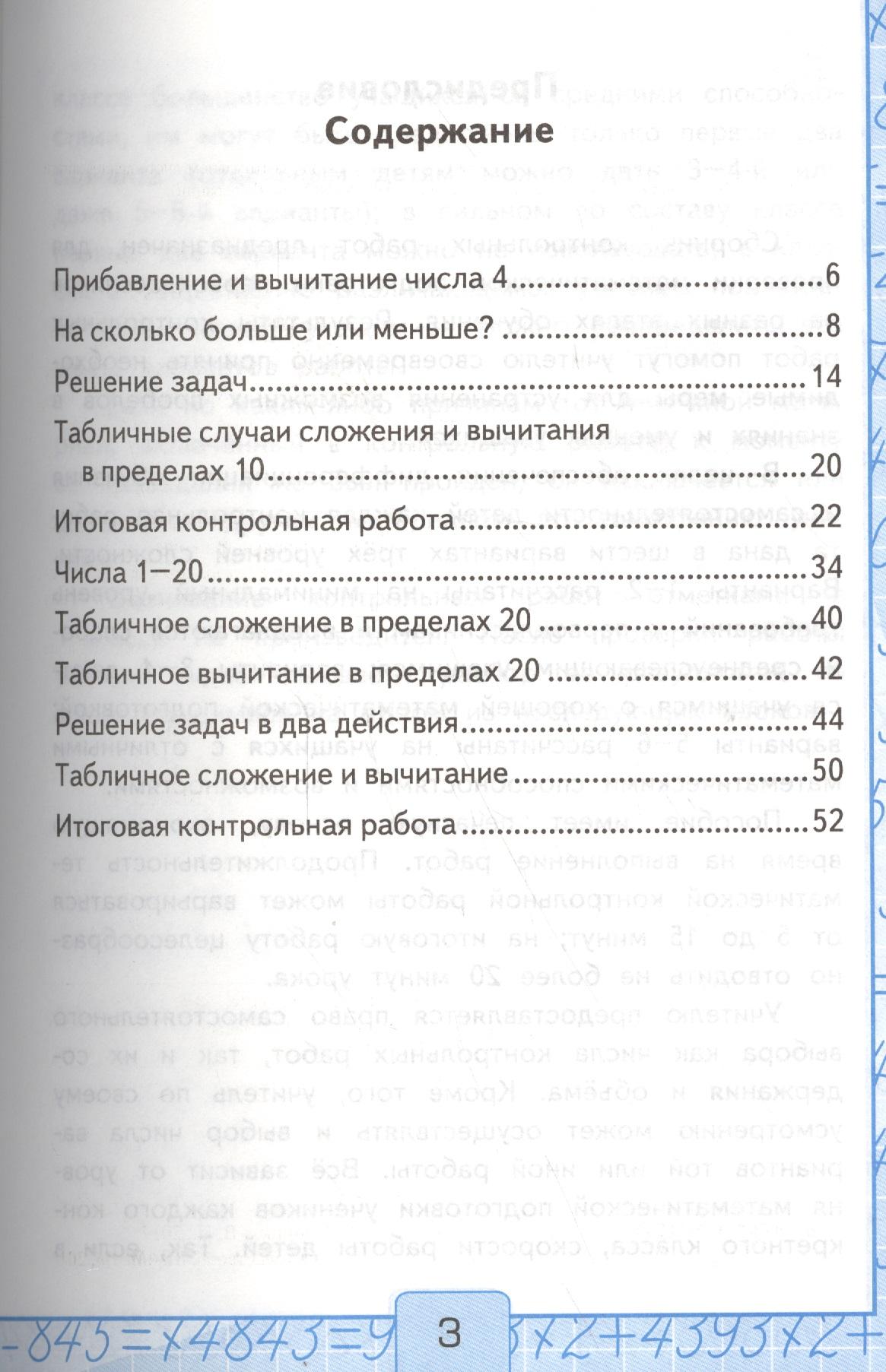 Контрольные работы по математике класс Часть К учебнику М  Контрольные работы по математике 1 класс Часть 2 К учебнику М И Моро и др Математика 1 класс В 2 х частях